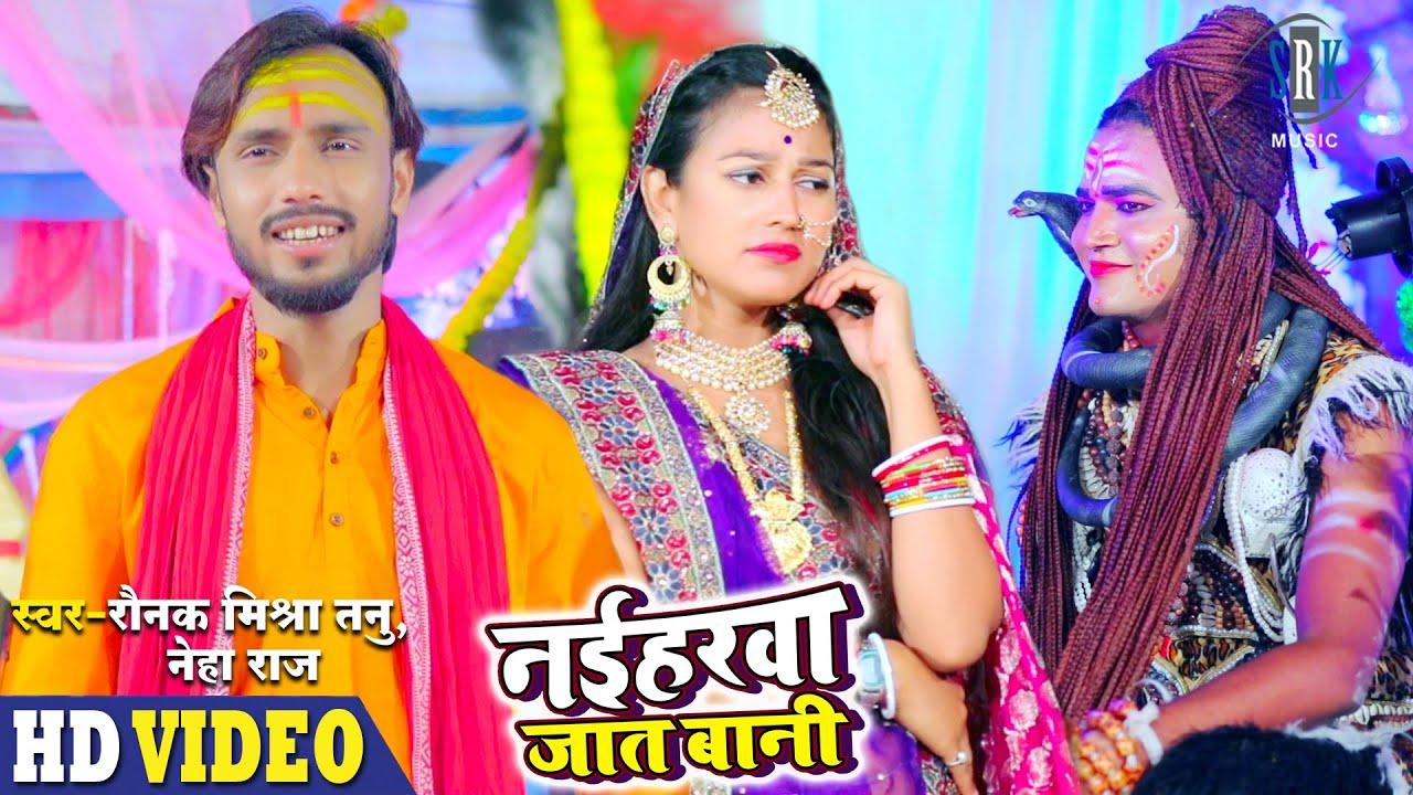 Naiharwa Jaat Bani - नईहरवा जात बानी | Raunak Mishra Tanu, Neha Raj | Superhit Bolbum Kanwar Song