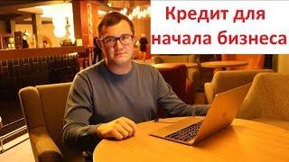 видео кредит для малого бизнеса