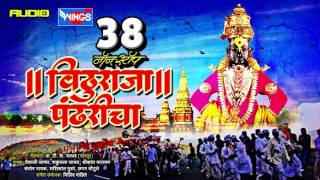 38 Nonstop  Raja Pandharicha | Super Hit Nonstop Marathi Vitthal Songs | Vitthal Bhakti Geet
