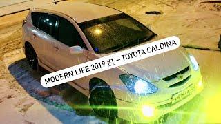 Modern Life 2019 #1 Демокар  Caldina   Начало