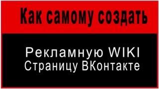 Как самому создать рекламную WIKI страницу ВКонтакте(Если нам необходимо уведомить своих друзей, подписчиков об каком-нибудь надвигающемся мероприятии: http://poisk-..., 2016-03-29T11:51:28.000Z)