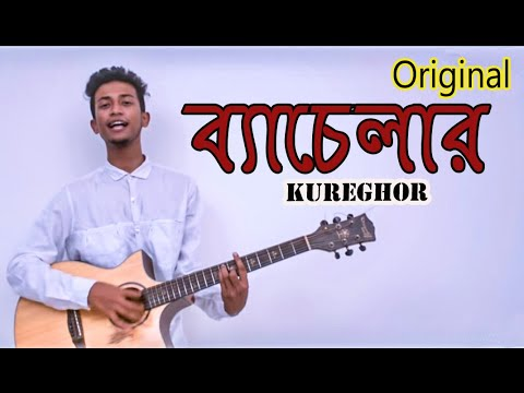 Bachelor By Kureghor | Studio Version | মৌলিক গান |