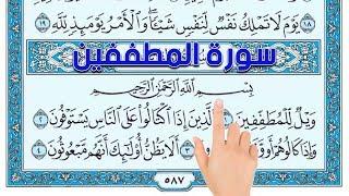 سورة المطففين | اسهل طريقة لحفظ القرآن الكريم The Noble Quran