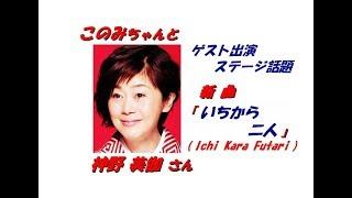 今回は新曲「いちから二人(Ichi Kara Futari )」の「神野 美伽 」さんで...