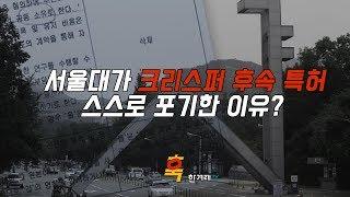 서울대 '수천억원 특허' 스스로 포기한 이유?  [김완…