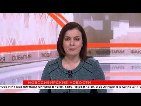 Коронавирус в Новосибирске: сводка на 17 апреля