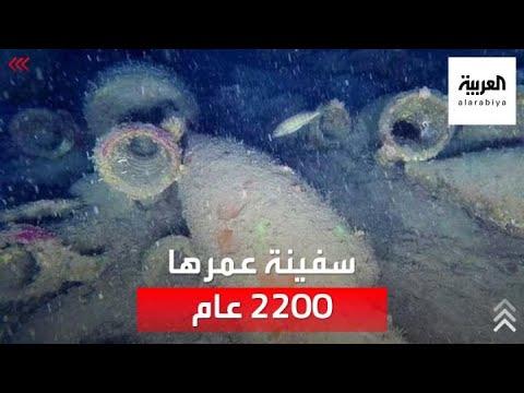 العثور على بقايا سفينة رومانية عمرها 2200 عام  - نشر قبل 2 ساعة