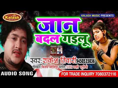Rakesh Tiwari का सबसे हिट सॉन्ग 2018  !! Jaan Badal Gailu !! Bhojpuri Sad Song 2018