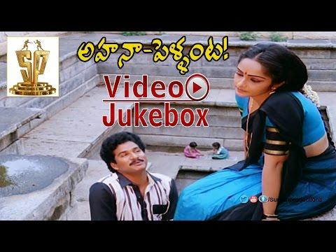 Aha Naa Pellanta Full Movie  Songs Jukebox  Rajendra Prasad  Rajani  Suresh Productions
