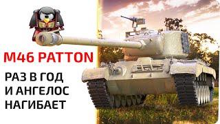 M46 Patton. Раз в год и Ангелос нагибает.