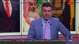 د. محمد مختار الشنقيطي : أمريكا لم تعد بحاجة #السعودية كما كان من قبل