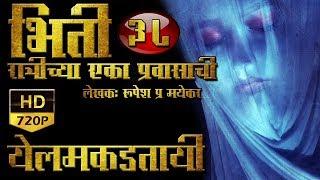 Yelamkadatai Marathi Story 38