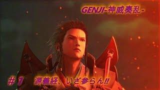 GENJI‐神威奏乱‐ 発売日:2006年11月11日 関連サイト http://www.jp.pla...