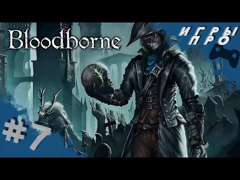 Видео: Bloodborne (Бладборн, Порождение крови) ➤ 3 охотника, Чаша Птумеру  ➤ Прохождение #7