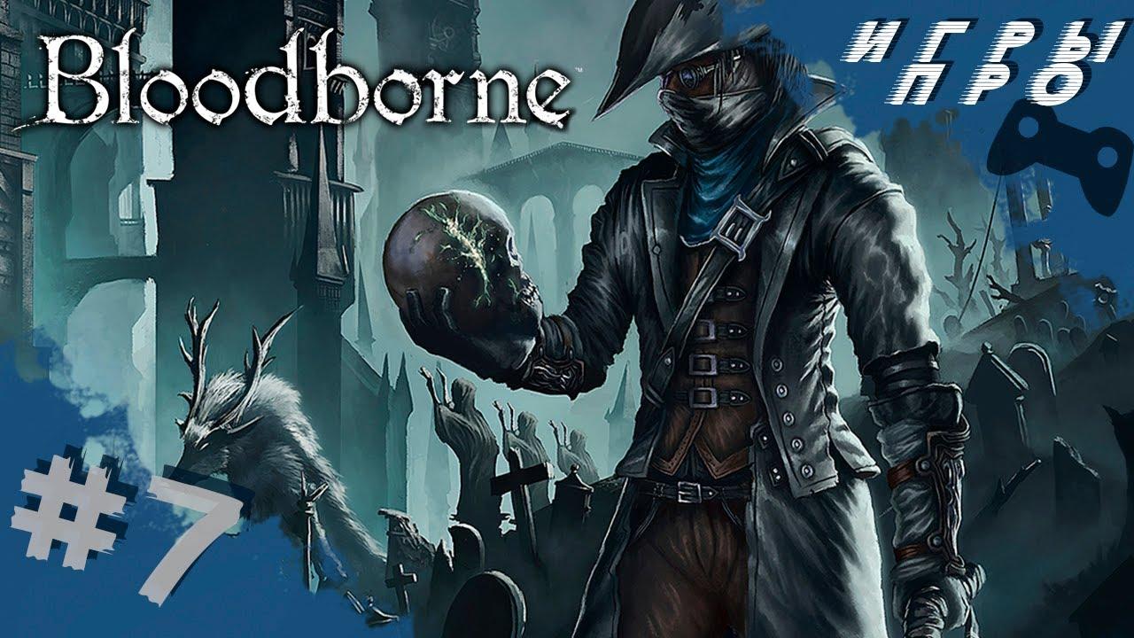 Bloodborne (Бладборн, Порождение крови) ➤ 3 охотника, Чаша Птумеру  ➤ Прохождение #7