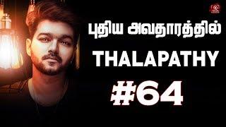 புதிய அவதாரத்தில் Thalapathy 64 , ஆனந்தத்தில் ரசிகர்கள்  | Vijay | #Nettv4u