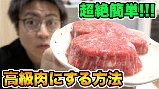 【飯テロ】スーパーで買った肉を最高級ステーキにする方法。【大食い!?】 thumbnail