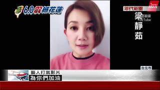 """心繫花蓮錄影片祈福! 50""""藝""""起打氣"""