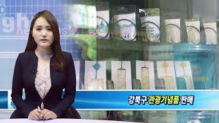 강북구 관광기념품 판매