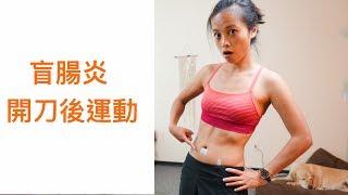 盲腸炎  |  開刀後運動