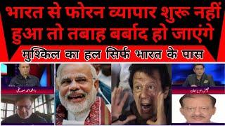 Bharat se foran vyapar shuru nahi hua to hum tabah barbad ho jayenge pak media |