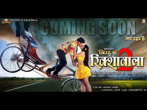 Nirahua Rickshawala 2 First look
