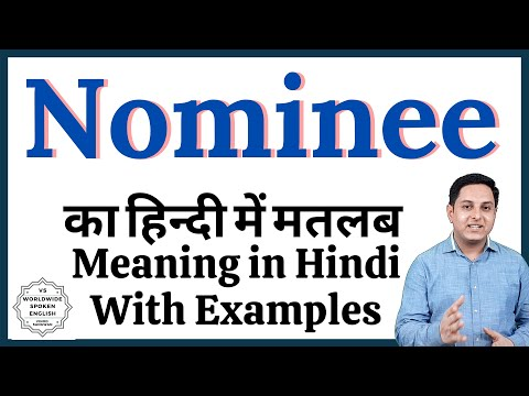 Nominee meaning in Hindi | Nominee ka kya matlab hota hai | daily use English words