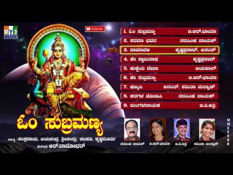 subramanya-swamy-kannada-devotional-songs-|-|-om-subrahmanya-jukebox-|-om-sri-subrahmanyaaya-songs