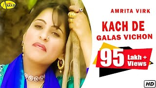 Amrita Virk | Kach De Galas Vichon | New Punjabi Song 2020 l Latest Punjabi Songs 2020 @Anand Music