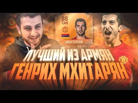 ЛУЧШИЙ ИЗ АРМЯН - ГЕНРИХ МХИТАРЯН | FIFA 17