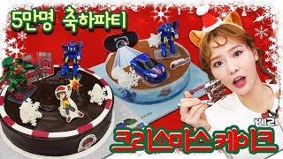 에반,테로의 깜짝 축하 파티!_터닝메카드R 크리스마스 케이크 장난감 상황극 놀이_이벤트 종료 [베리]