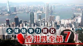東方日報A1:香港創新能力唔夠 勞工權益落後