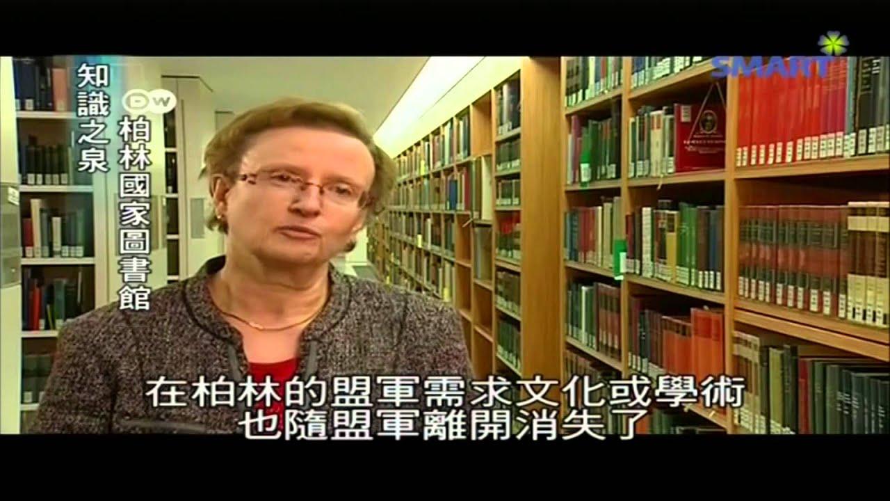 [知識之泉.柏林國家圖書館](2)CH031-0600140109 - YouTube