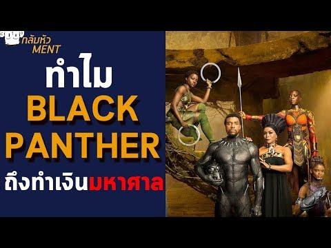 ทำไม Black Panther ถึงทำเงินมหาศาล - ตีลังกาคุยหนัง LIVE l กลับหัว Ment