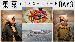 今日の動画▽ みなさんこんにちは!Suzukaです:) 先日東京ディズニーリゾ...