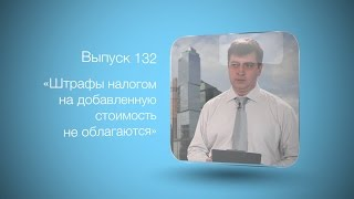 Бухгалтерский вестник ИРСОТ. 132. Штрафы налогом на добавленную стоимость не облагаются