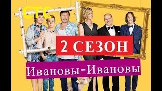 Ивановы-Ивановы 2 СЕЗОН ДАТА ВЫХОДА