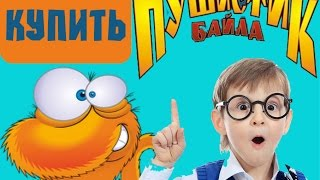 Смотреть  - Пушистик Байла Цена В Украине(, 2015-06-05T14:35:19.000Z)
