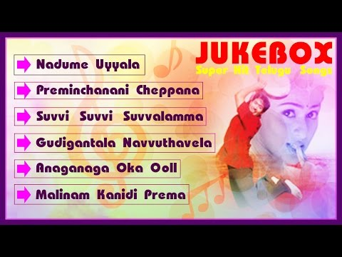 Avunanna Kadanna || Telugu Movie Songs || JUKEBOX || Uday Kiran, Sada