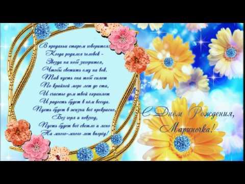 Сборник песен про Марину и для Марины в День её Рождения