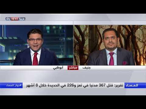 جرائم وانتهاكات الحوثيين في اليمن.. أمام أنظار الأمم المتحدة  - 19:54-2018 / 9 / 19