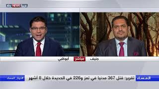 جرائم وانتهاكات الحوثيين في اليمن.. أمام أنظار الأمم المتحدة