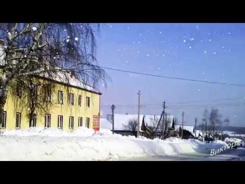 Пермский край  п.Сарс