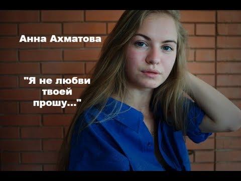 Анна Ахматова-Я не любви твоей прошу... / Стихи от Джули