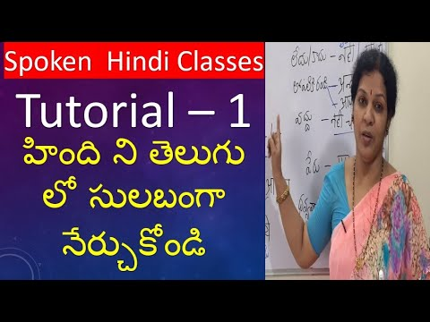 Spoken Hindi Tutorial - 1 in Telugu (Useful to learn Telugu from Hindi)