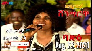 ERi-TV, Eritrea - Shingrwa/ሸንግርዋ - 5ይ ዙርያ - 2ይ መድረኽ - ከተማ ባጽዕ - August 22, 2020