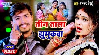 #Video तीन ताला झुमुकवा I #Dhananjay Bedardi I Teen Tala Jhumukawa 2020 Bhojpuri Superhit Song