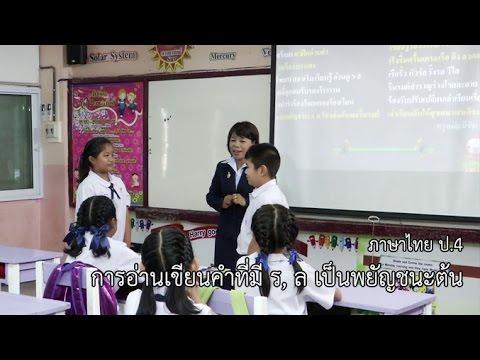 ภาษาไทย ป.4 การอ่านเขียนคำที่มี ร, ล เป็นพยัญชนะต้น ครูลมัย มีขันหมาก