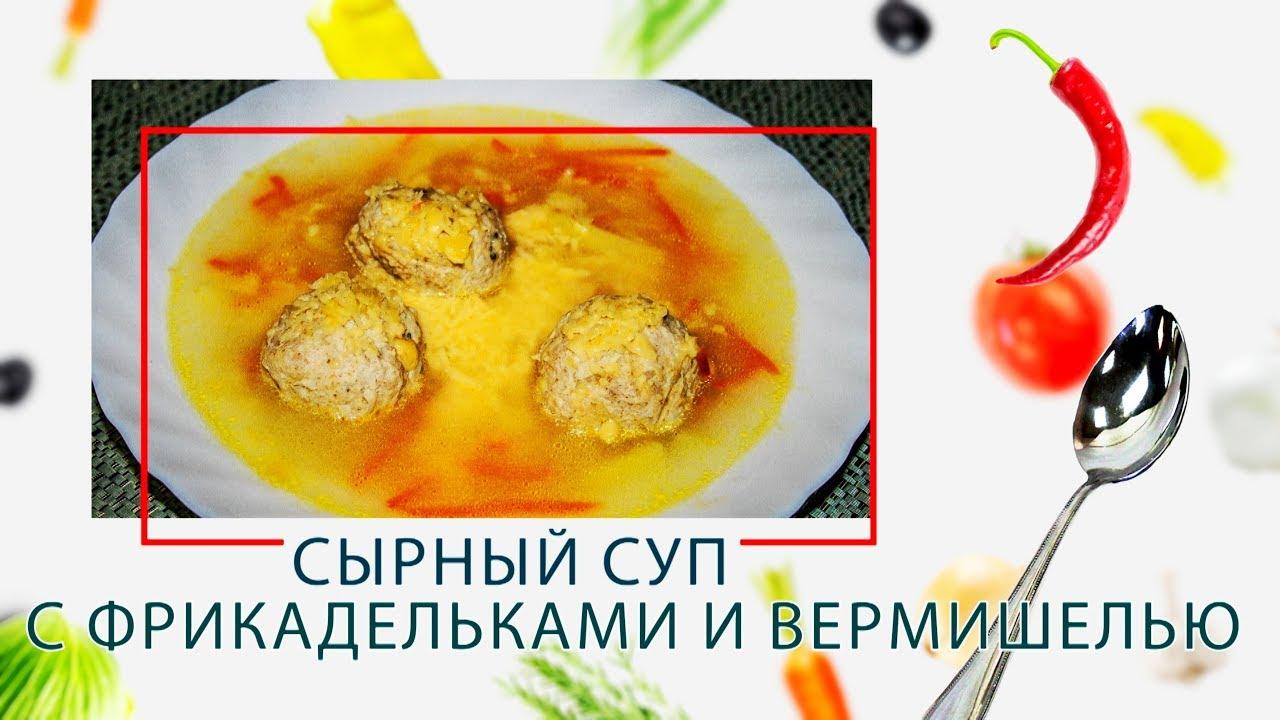 Сырный суп с фрикадельками и вермишелью в ARC–514D