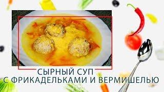 Скороварка. Сырный суп с фрикадельками и вермишелью в ARC–514D